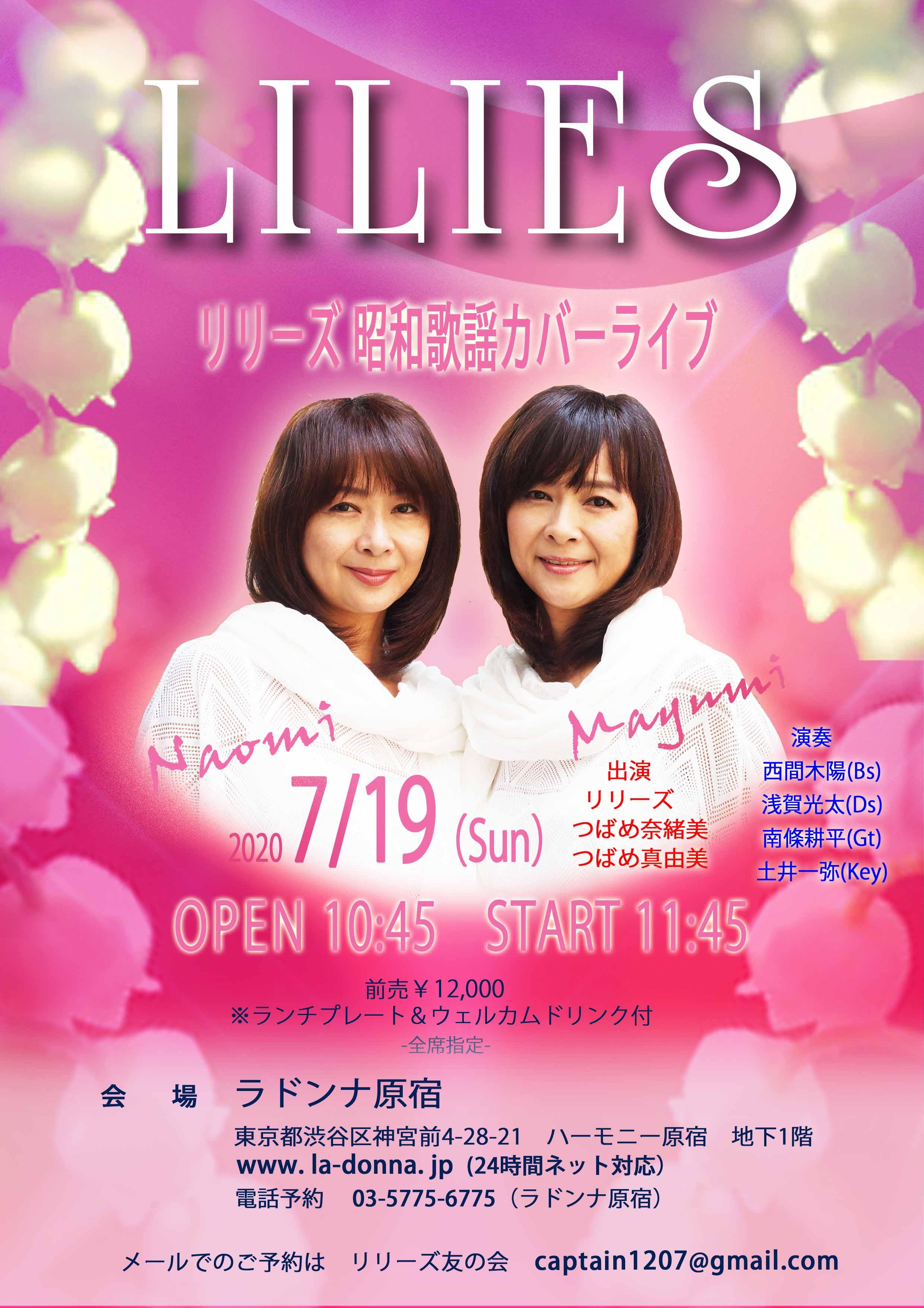 【4月29日振替公演】リリーズ昭和歌謡カバ―ライブ