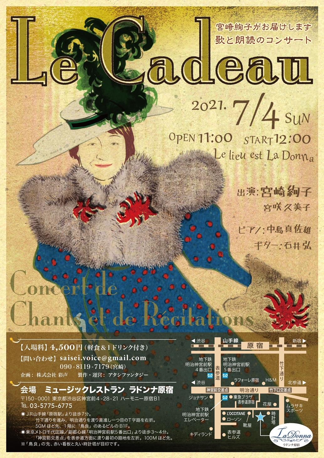 歌と朗読のコンサート Le Cadeau