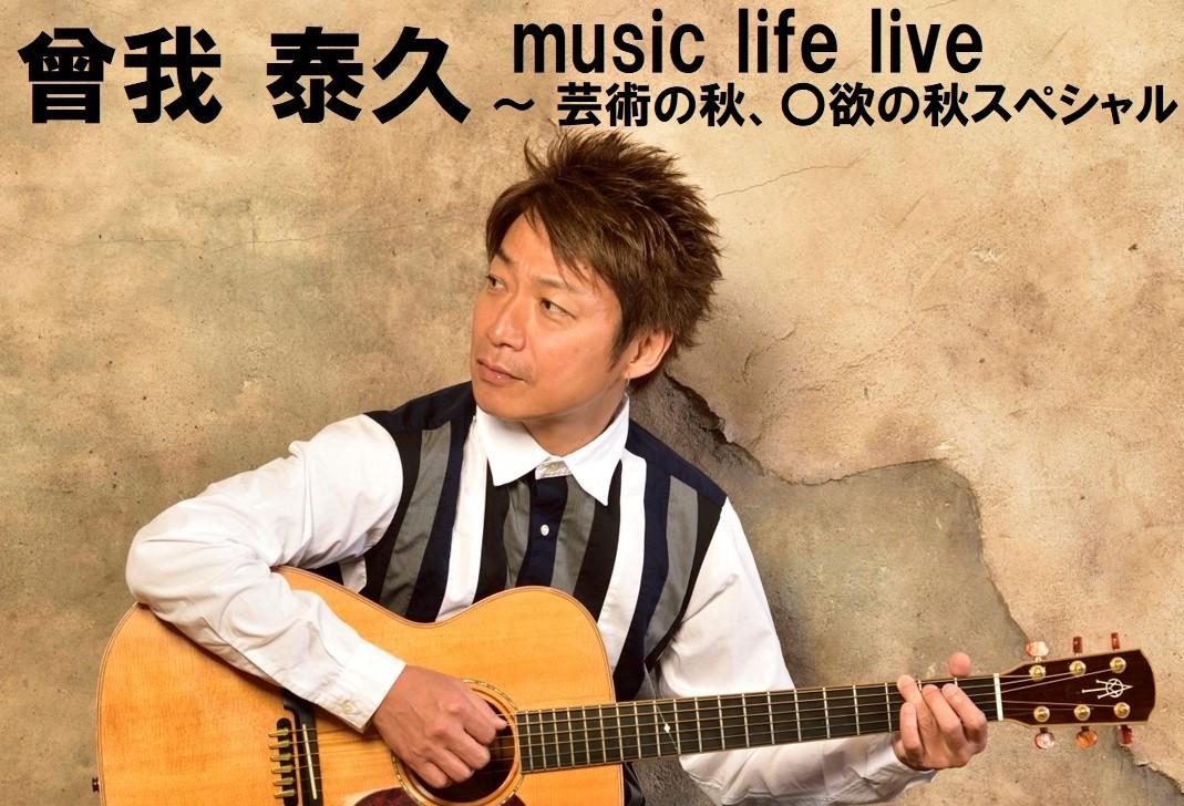 曾我泰久 music life live ~ 芸術の秋、〇欲の秋スペシャル