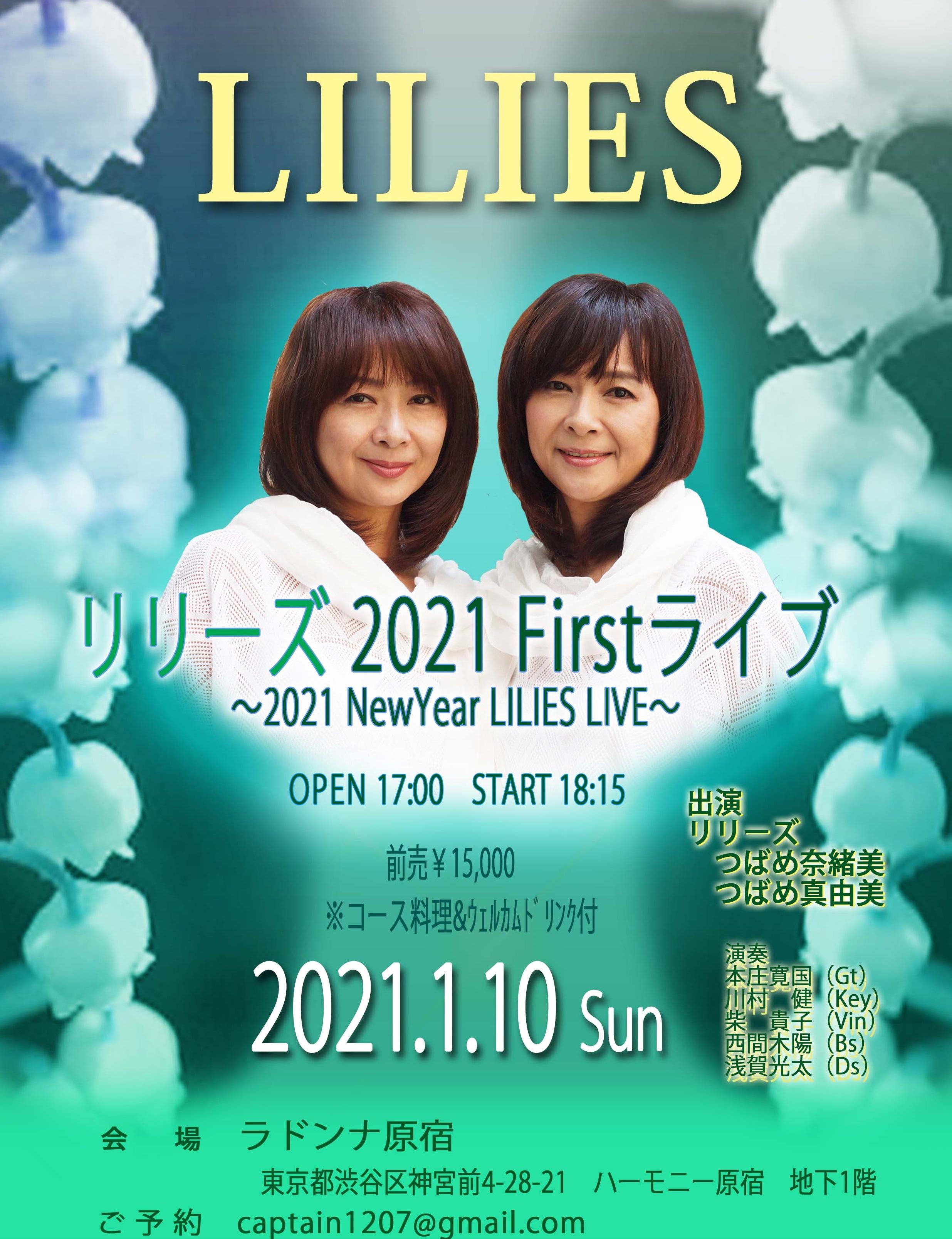リリーズ 2021 Firstライブ  ~ 2021 NewYear LILIES  LIVE ~