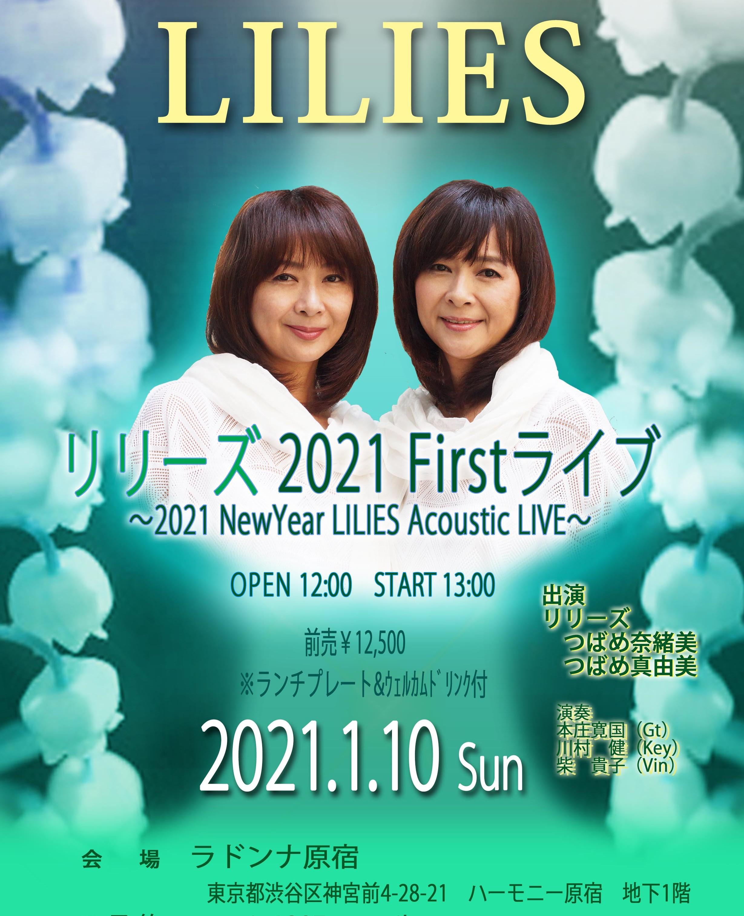 リリーズ 2021 Firstライブ  ~ 2021 NewYear LILIES Acoustic LIVE ~