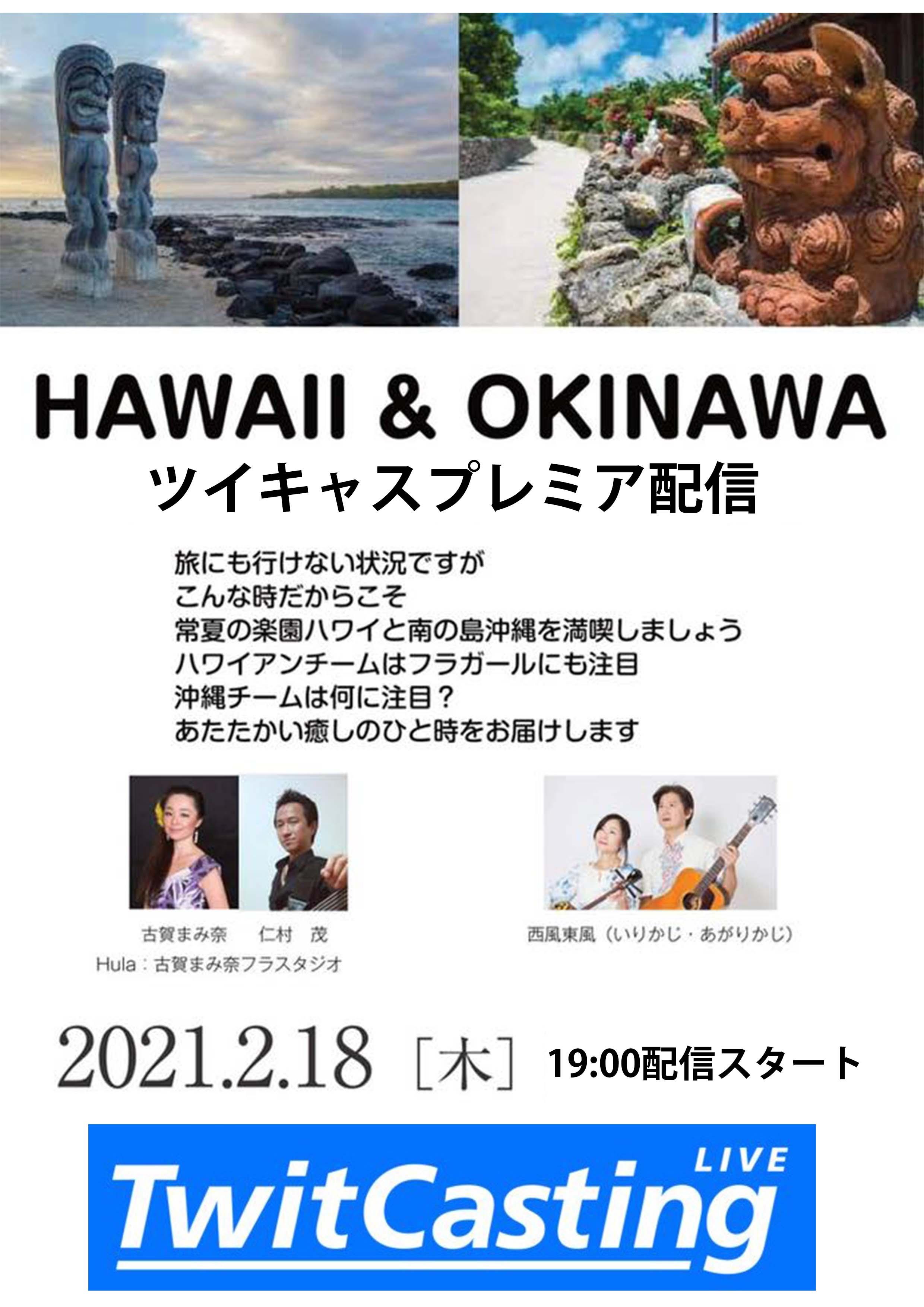 【無観客配信】HAWAII&OKINAWA コラボ  ツイキャスプレミア配信