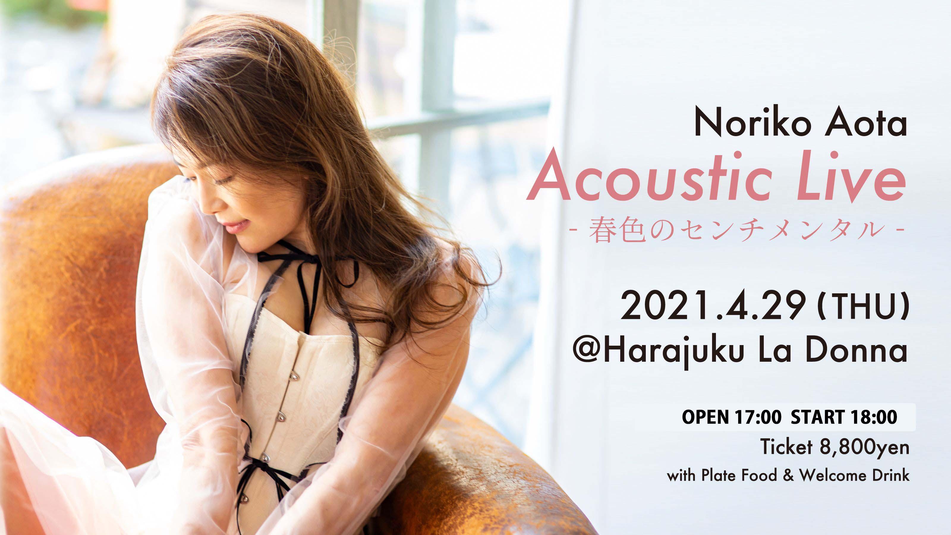 【6/19へライブ延期】青田典子 Acoustic Live ー春色のセンチメンタルー