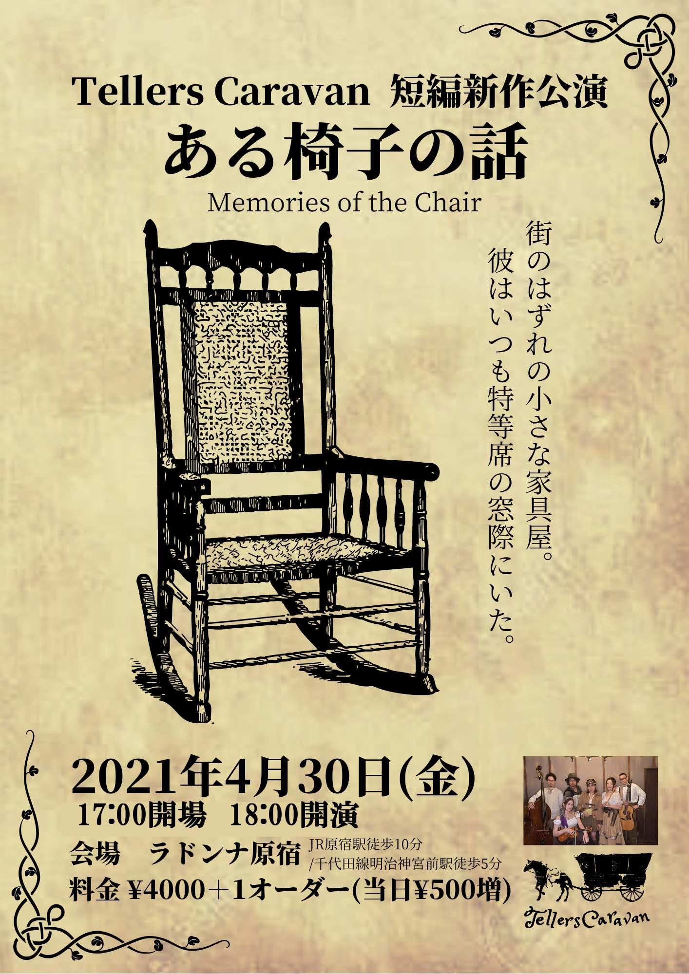 Tellers Caravan短編新作公演 「ある椅子の話」