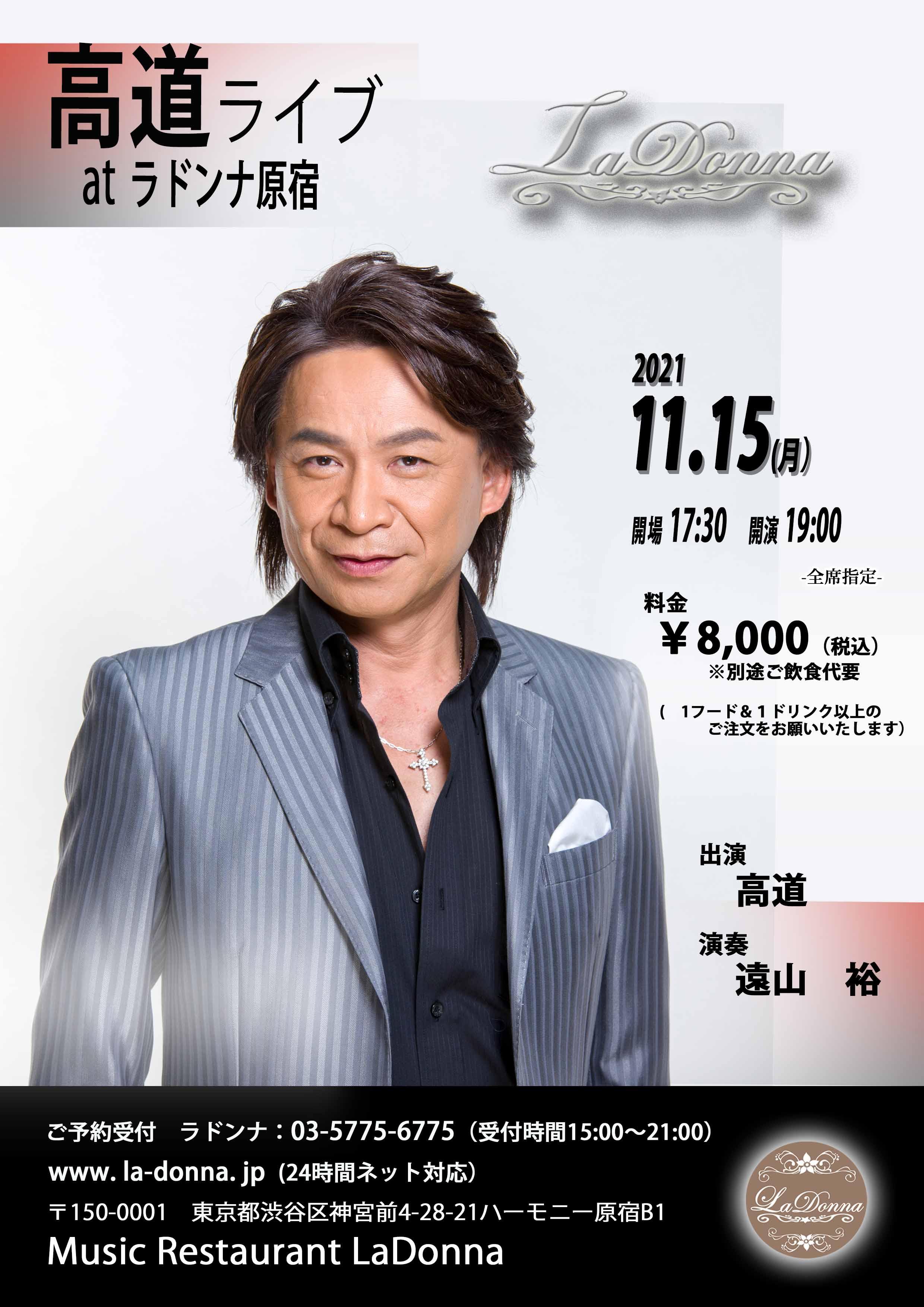 高道ライブ at   ラドンナ原宿
