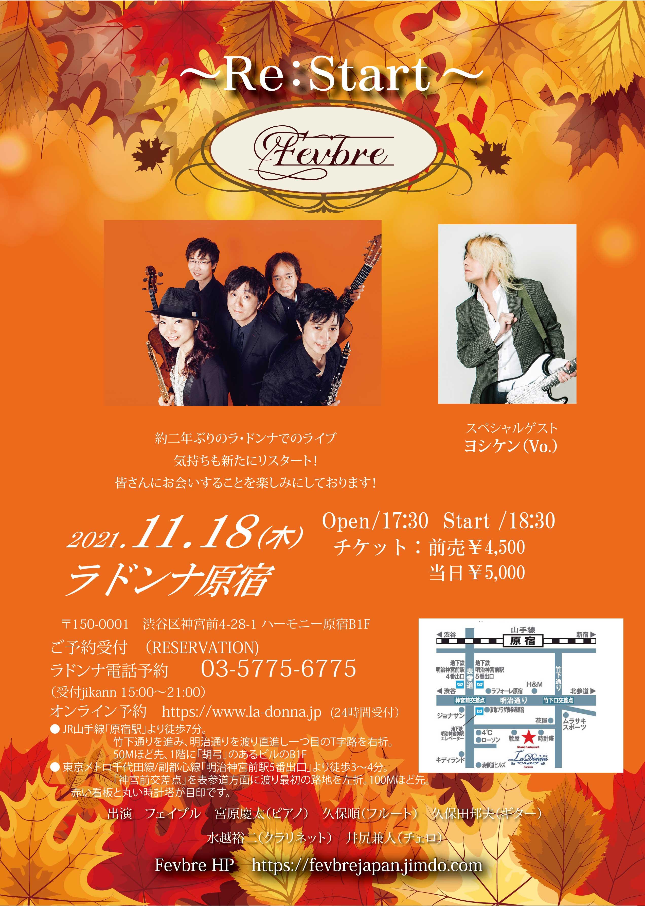フェイブル Special Live ~Re:Start~