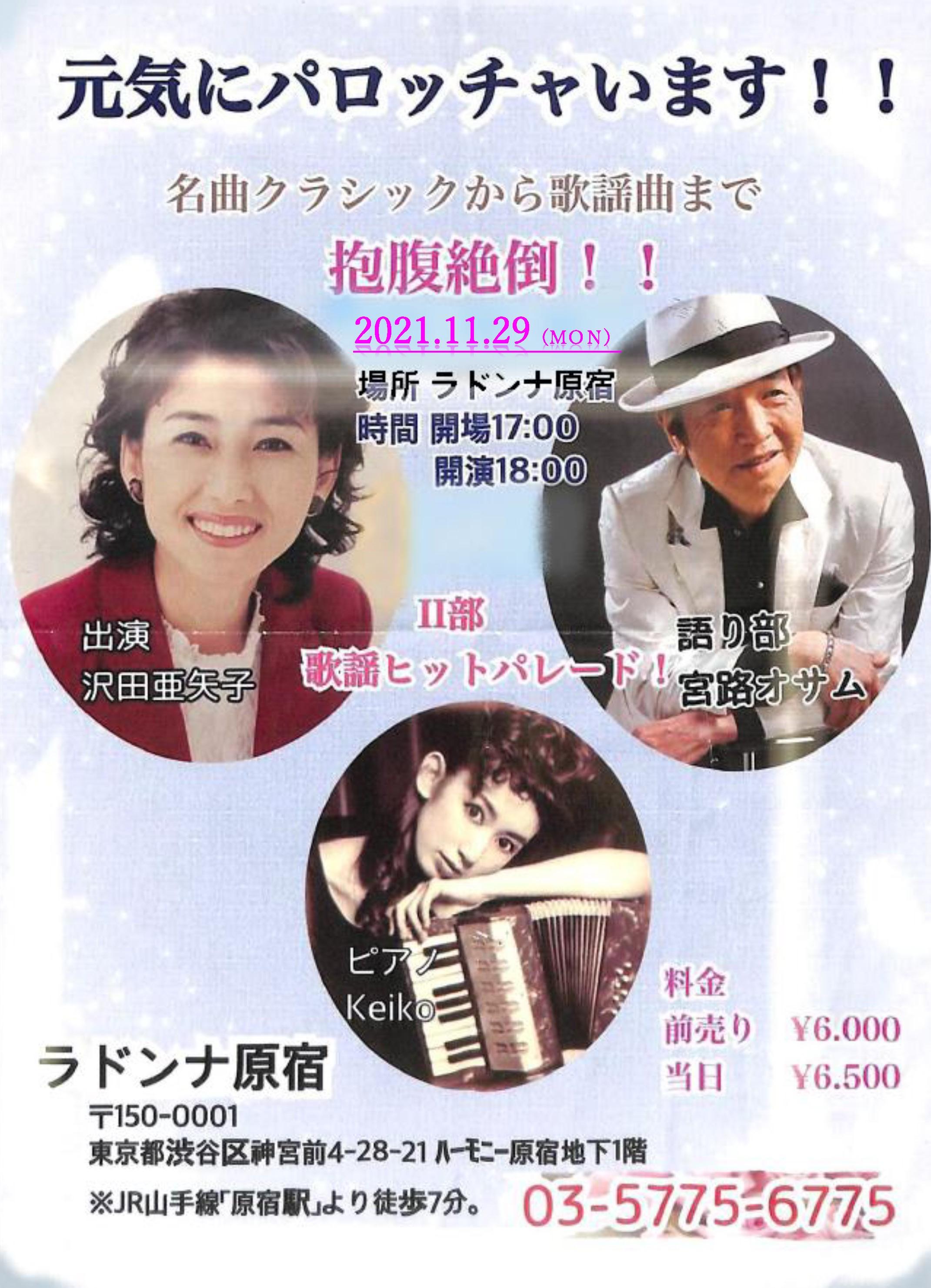 沢田亜矢子/宮路オサム 元気にパロッチャいます!! 名曲クラシックから歌謡曲まで