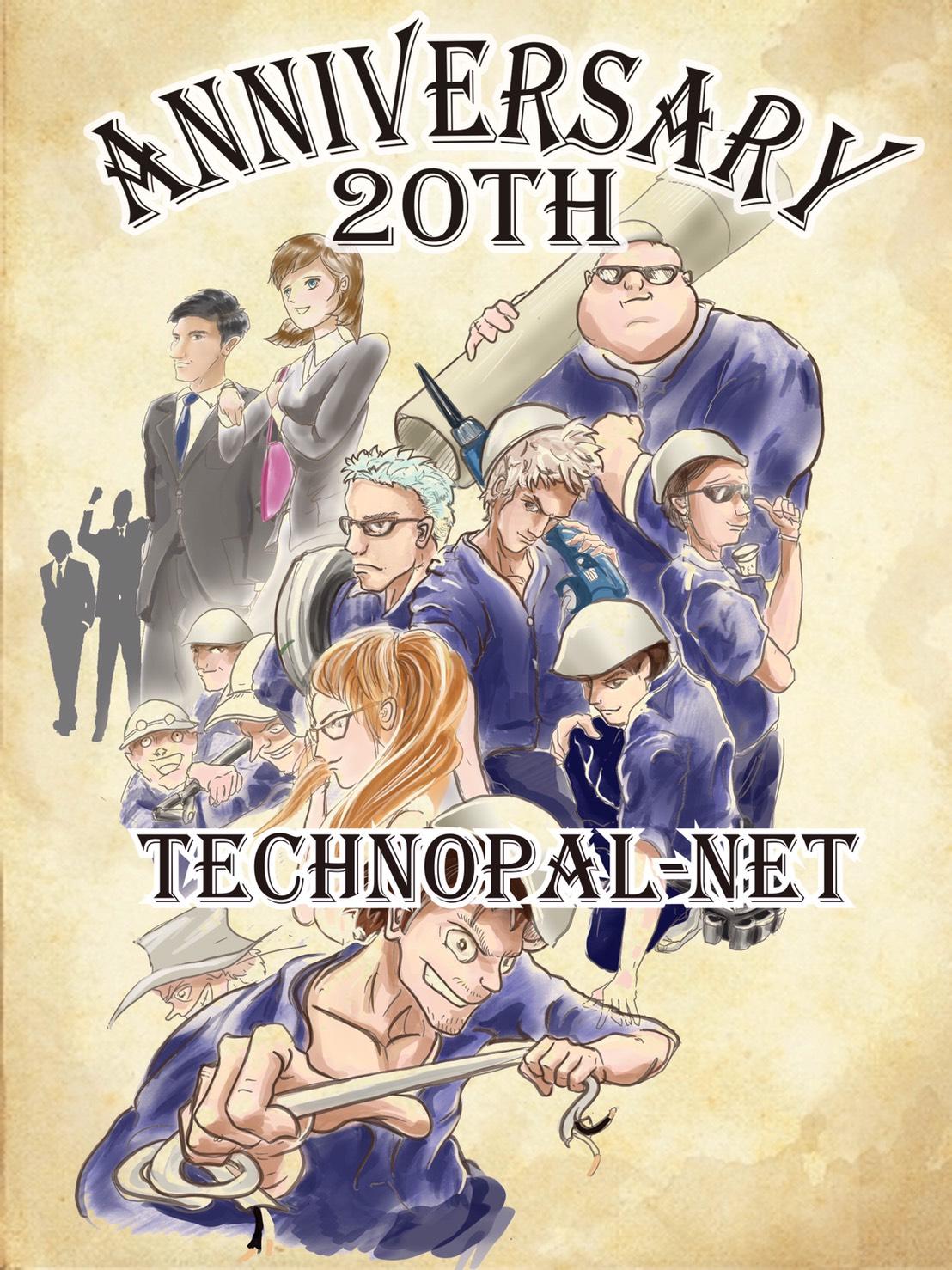株式会社テクノパルネット 設立20周年記念式典