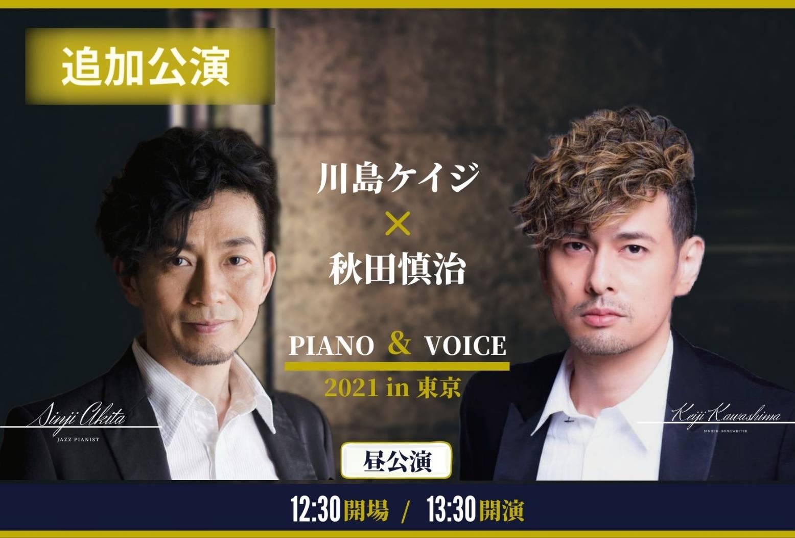 川島ケイジ×秋田慎治 PIANO & VOICE ~2021 in 東京~