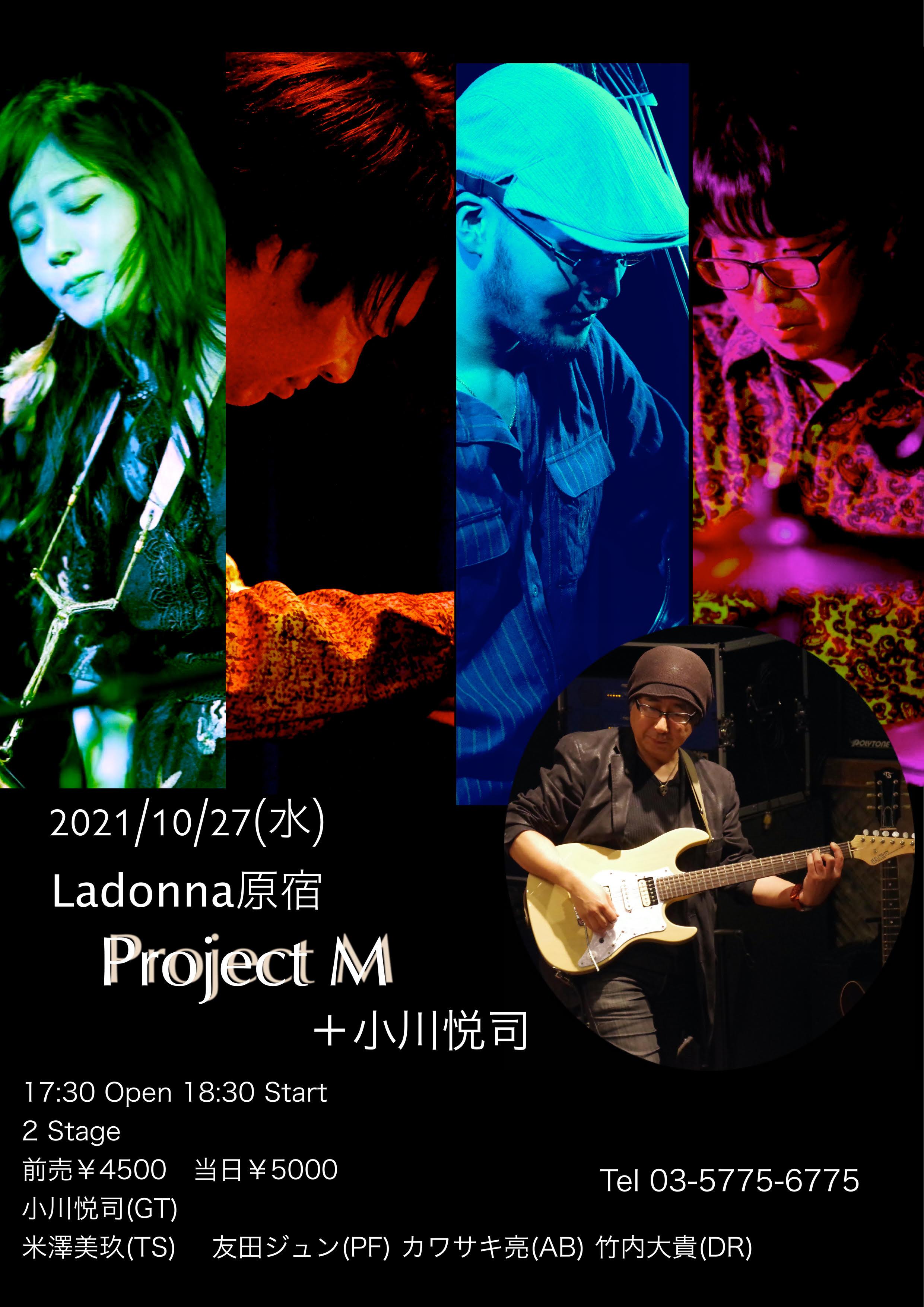 【公演中止】プロジェクトM