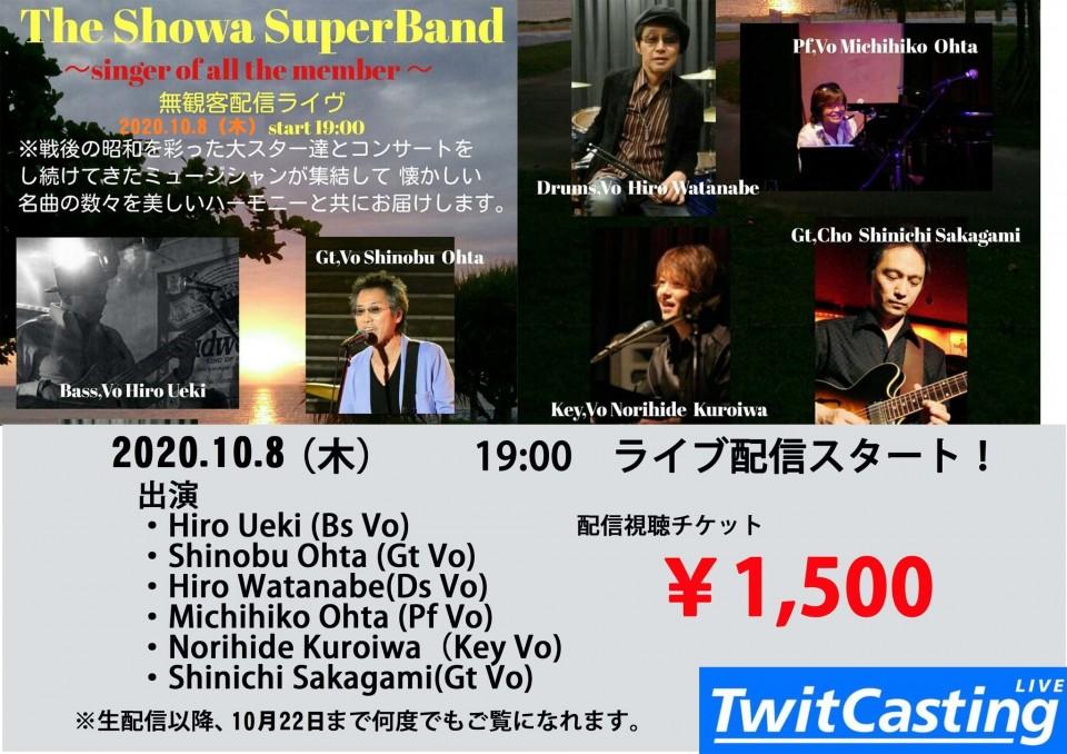 The Showa Super Band 無観客ライブ配信