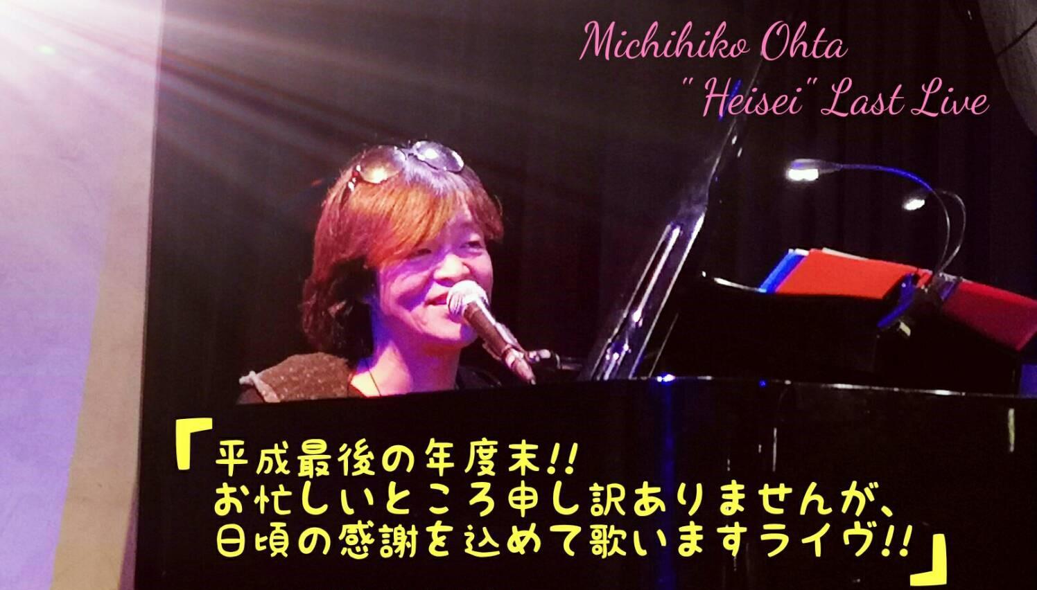 """Michihiko Ohta """"Heisei"""" Last Live 「平成最後の年度末!! お忙しいところ申し訳ありませんが、日頃の感謝を込めて歌いますライヴ!!」"""