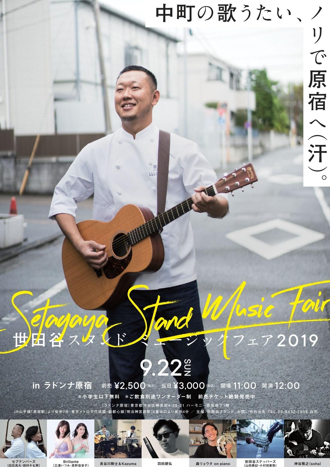 世田谷スタンド  ミュージックフェア2019