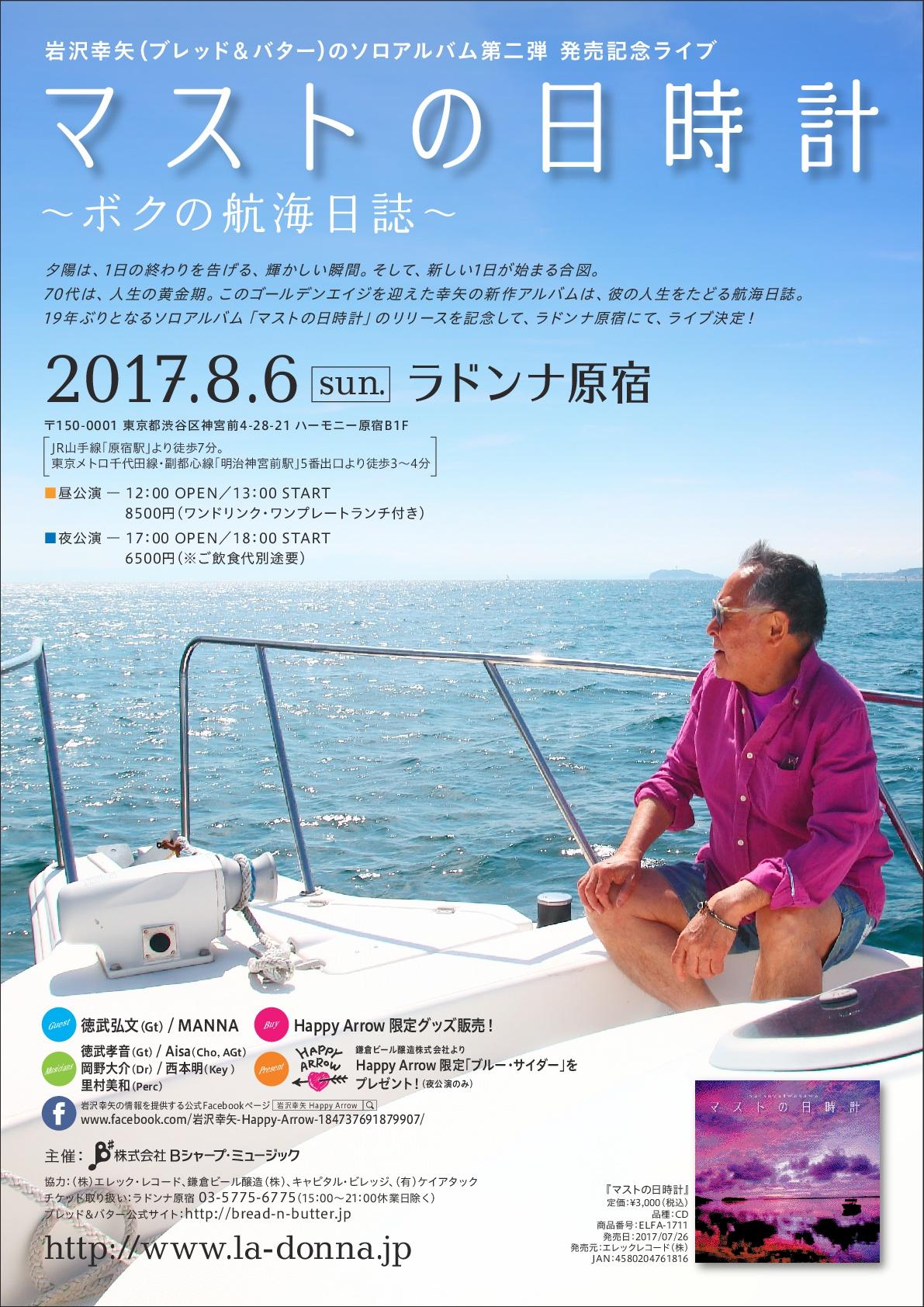岩沢幸矢(ブレッド&バター) ソロアルバム第2弾「マストの日時計」~ボクの航海日誌~ 発売記念ライブ