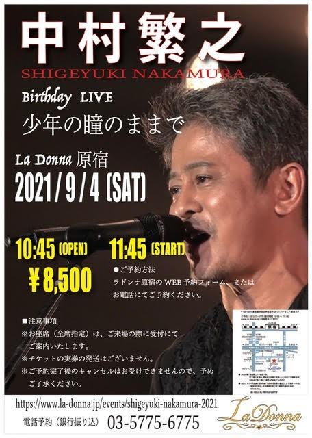 中村繁之 Birthday LIVE  〜少年の瞳のままで〜