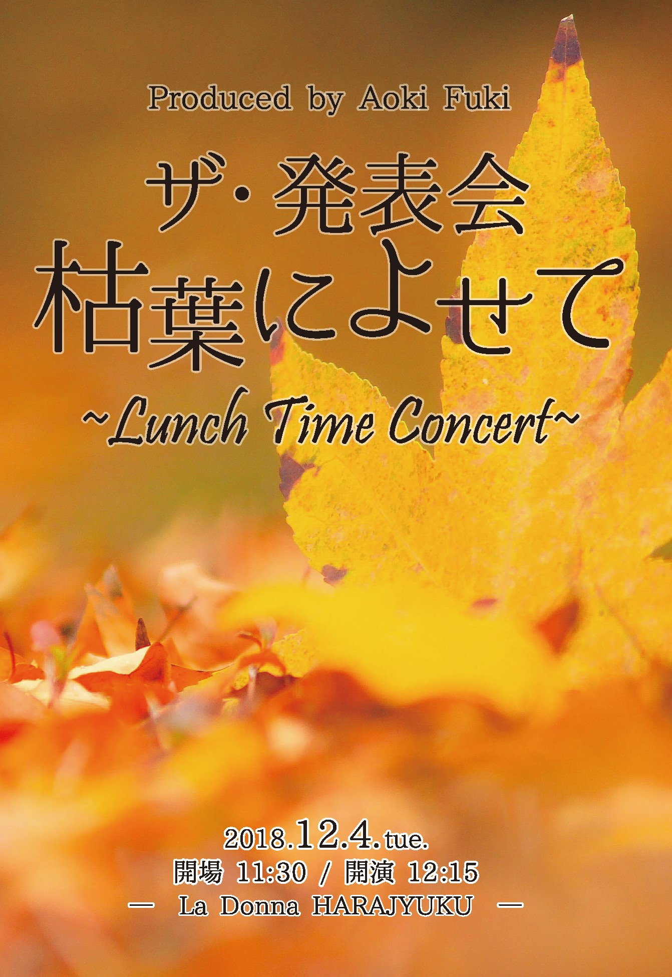 ザ・発表会 枯葉によせて ~Lunch Time Concert~