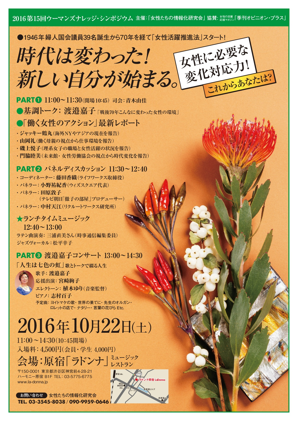 「人生は七色の虹」人生を歌とトークで綴る 渡邉嘉子コンサート