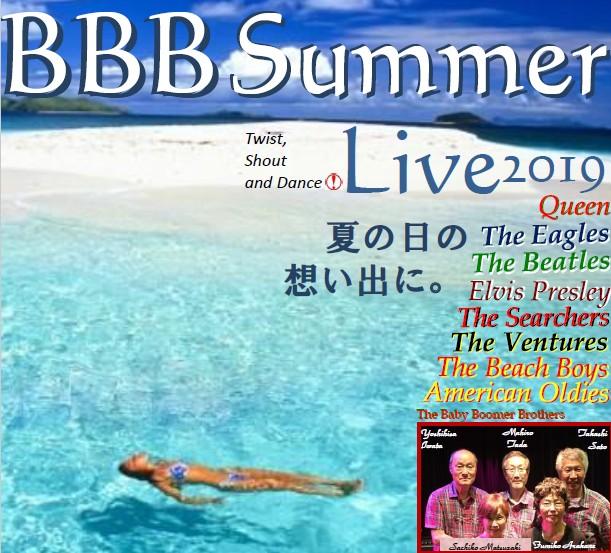 BBB Summer Live 2019 ~夏の日の想い出に。