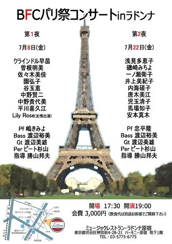 BFCパリ祭コンサートinラドンナ <第一夜>