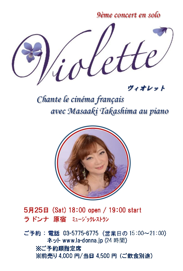 Violette chante le cinéma français  ☆9ème concert en solo☆