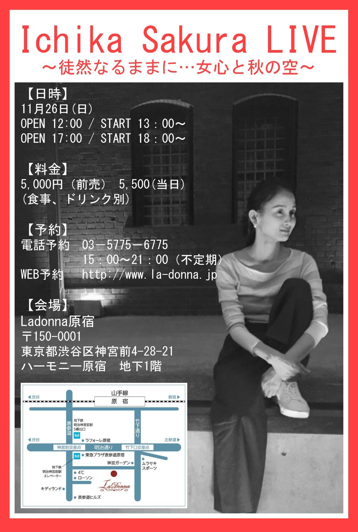 Ichika Sakura LIVE  ~徒然なるままに・・・女心と秋の空~