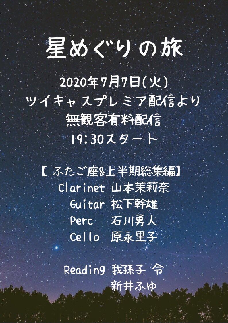 【無観客配信】星めぐりの旅 ふたご座 & 上半期総集編
