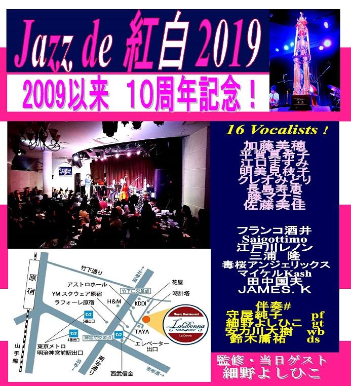 10周年記念!jazz de 紅白@原宿ラドンナ