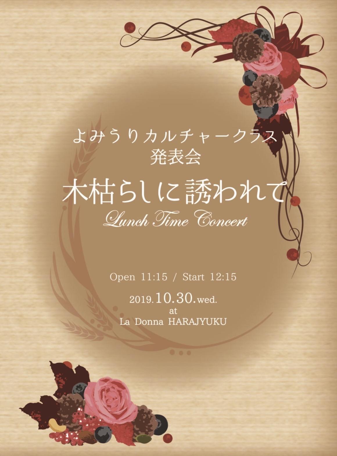 よみうりカルチャークラス発表会 ~木枯らしに誘われて~ Lunch Time Concert