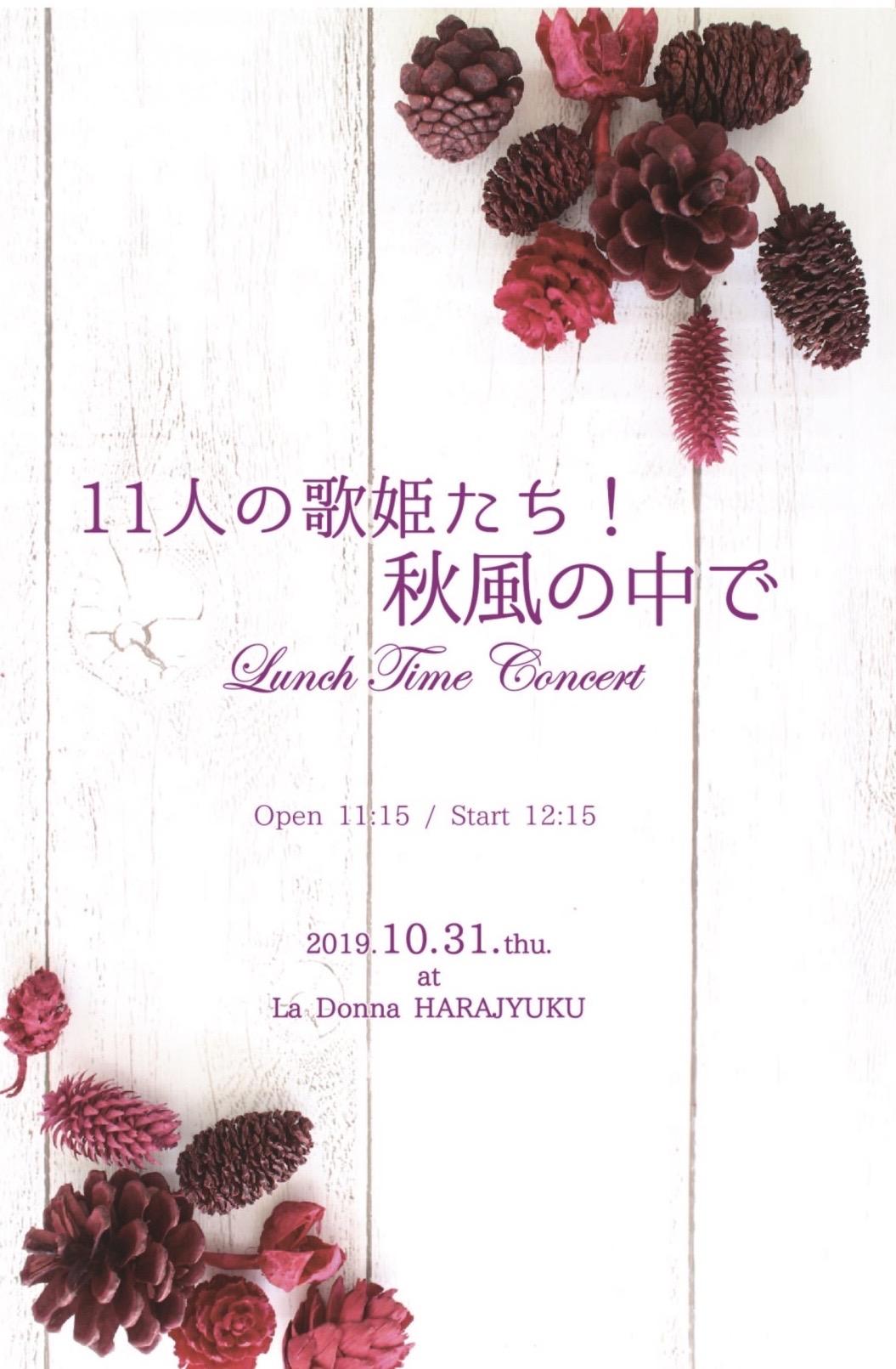 11人の歌姫たち! ~秋風の中で~ Lunch Time Concert
