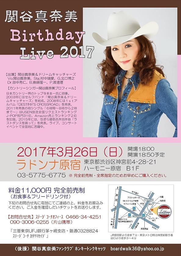 関谷真奈美 Birthday Live 2017