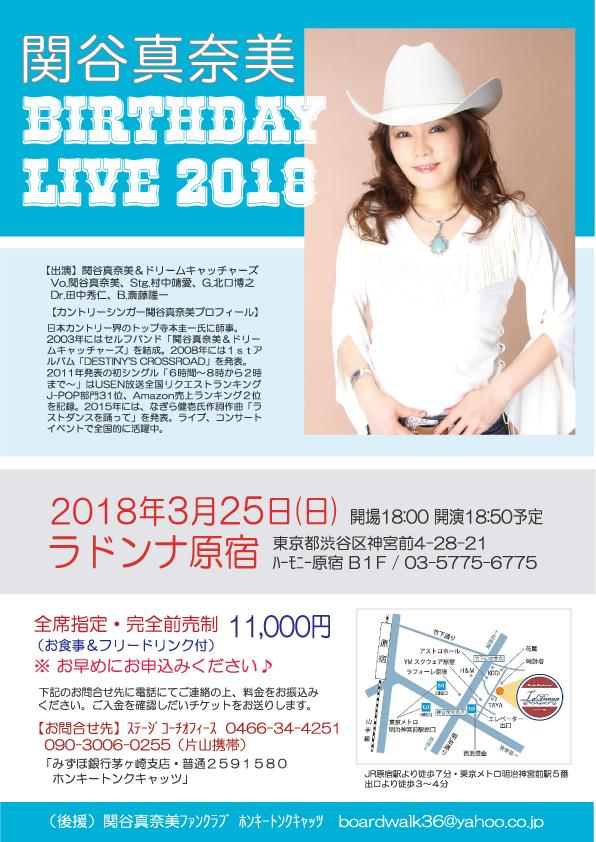 関谷 真奈美 BIRTHDAY LIVE2018