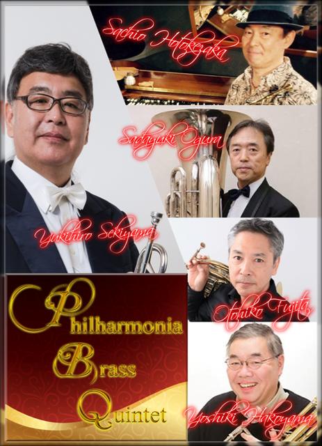 P.B.Q.   フィルハーモニア ブラス クインテット