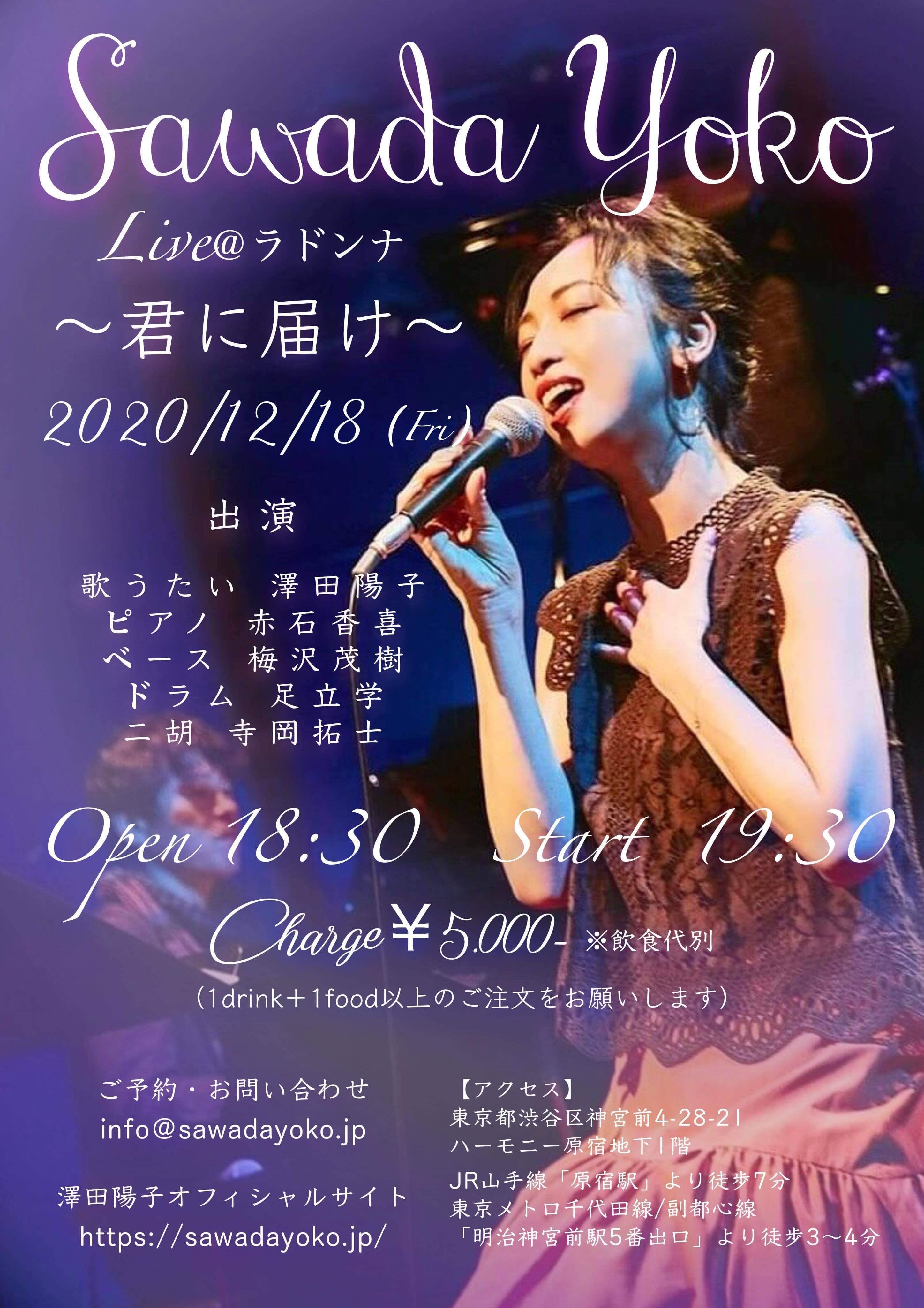 澤田陽子Live in LaDonna ~君に届け~