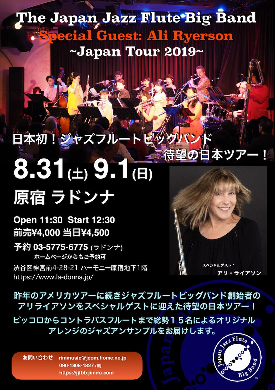 The Japan Jazz Flute Big Band with アリ・ライアソン<br>〜ジャパン ツアー 2019〜