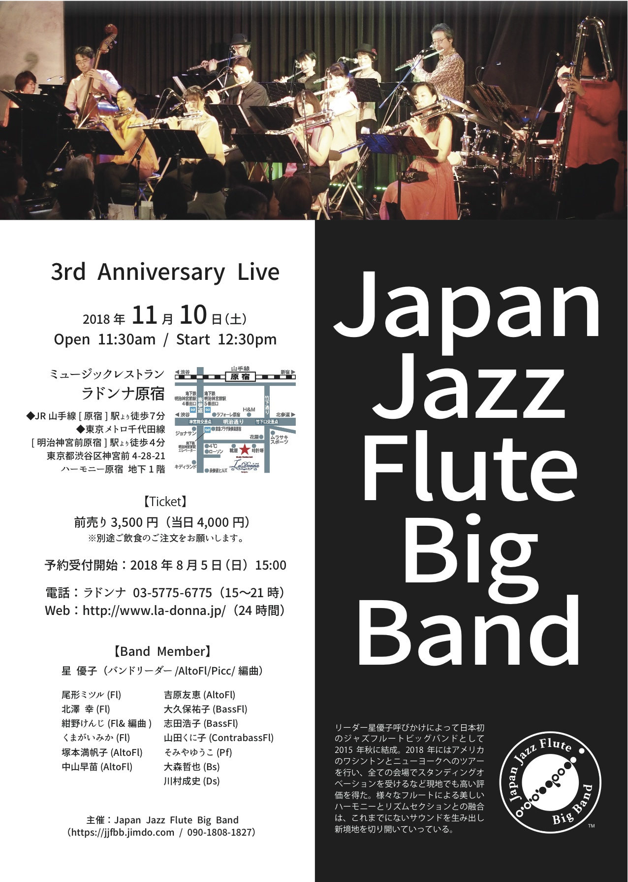 Japan Jazz Flute Big Band ~結成3周年ライブ~