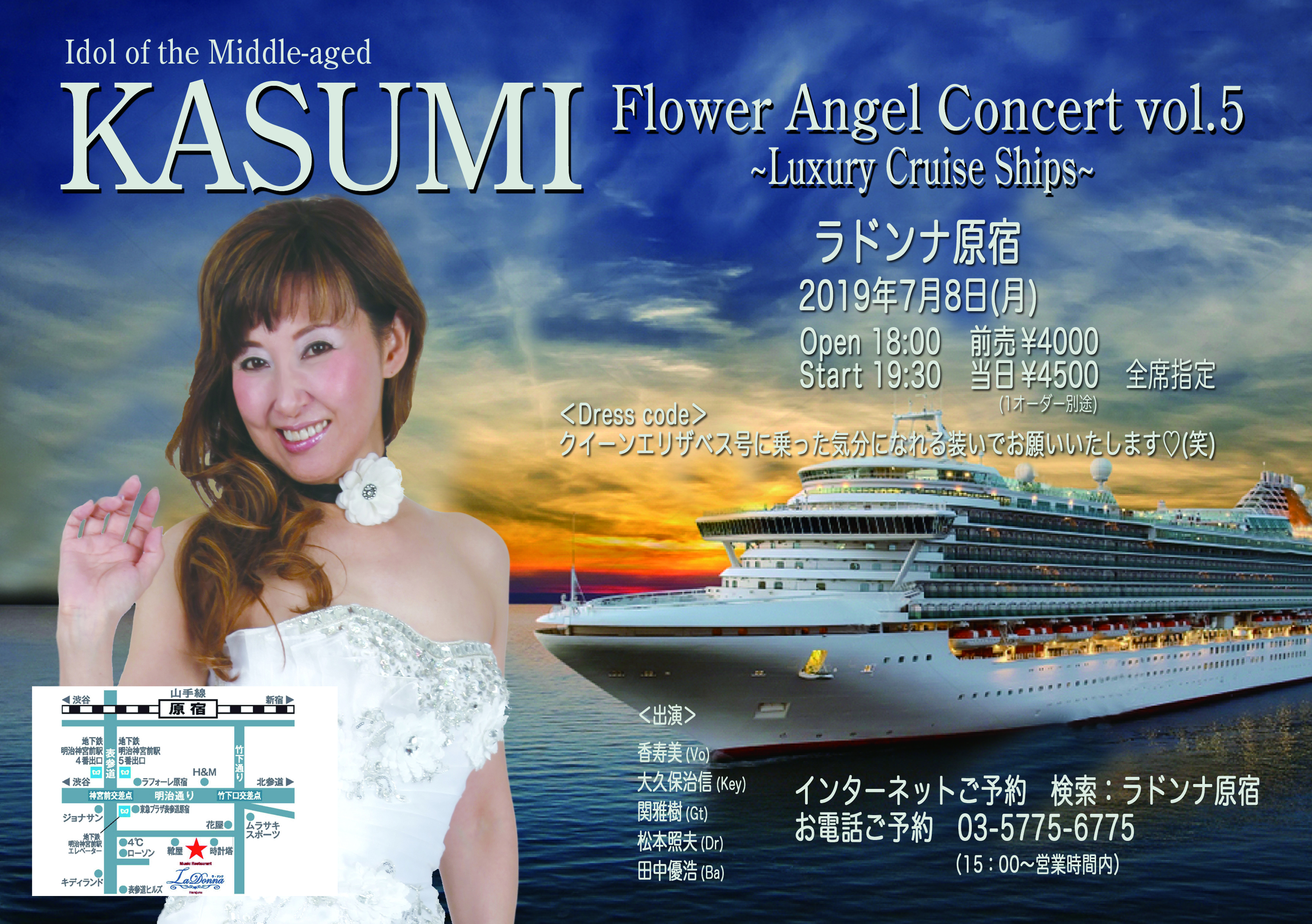 KASUMI Flower Angel Concert vol.5 ~Luxury Cruise Ships~