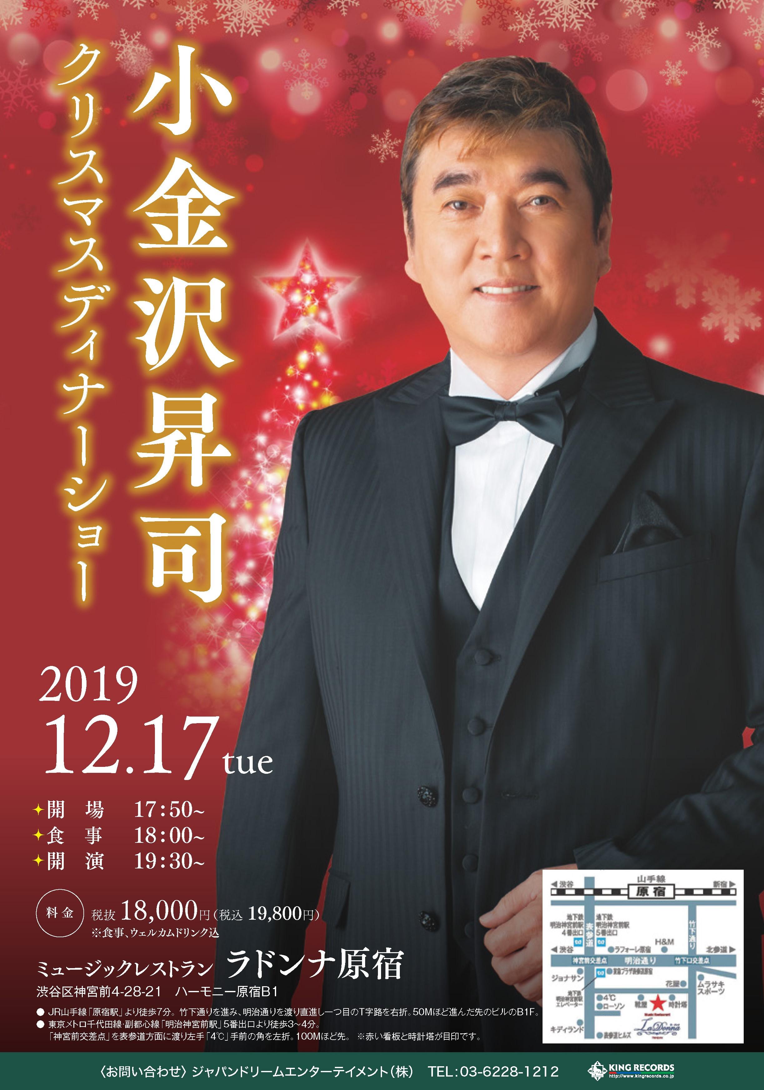 小金沢昇司 クリスマスディナーショー