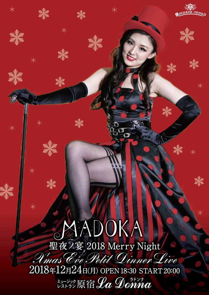 MADOKA「聖夜ノ宴★2018 Merry! Night」