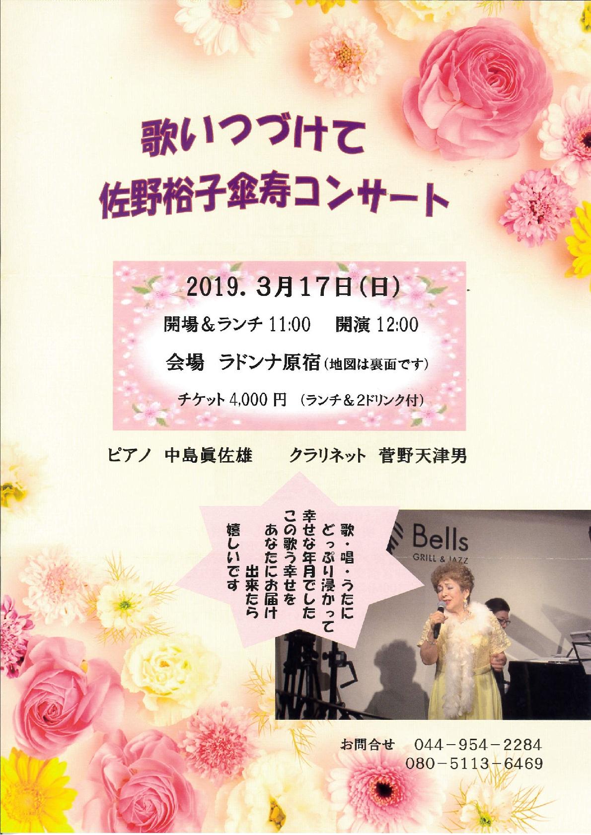 歌いつづけて 佐野裕子 傘寿コンサート