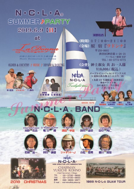 N・C・L・A SUMMER♪PARTY