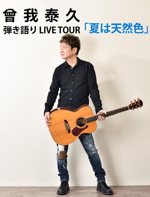 曾我泰久 弾き語り LIVE TOUR 「夏は天然色」