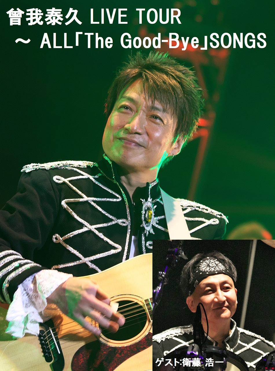 曾我泰久 LIVE TOUR ~ ALL「The Good-Bye」SONGS ゲスト/衛藤浩一(Drums)