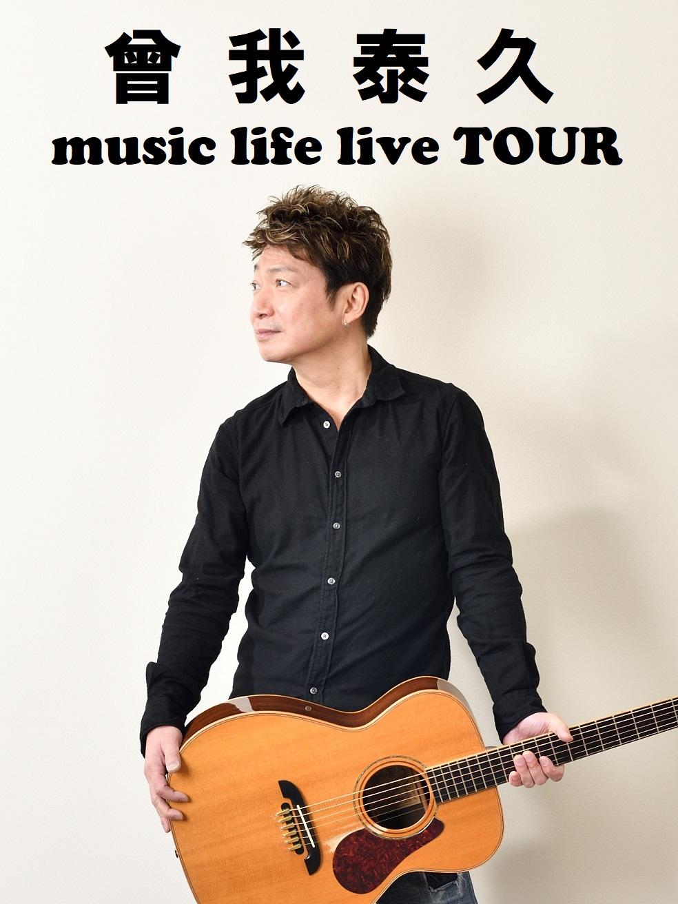 曾我泰久 music life live TOUR