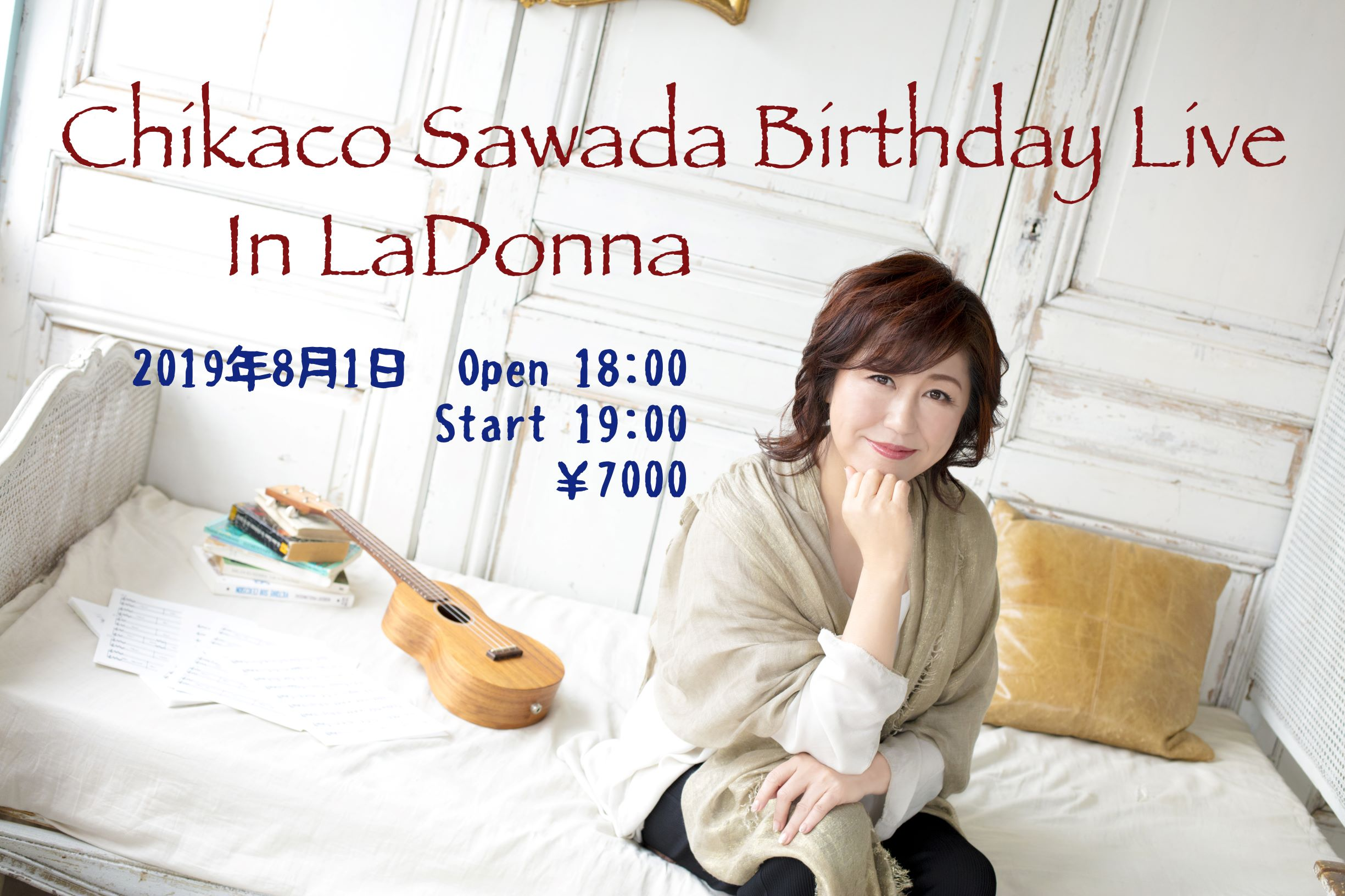 沢田知可子Birthday Live In LaDonna