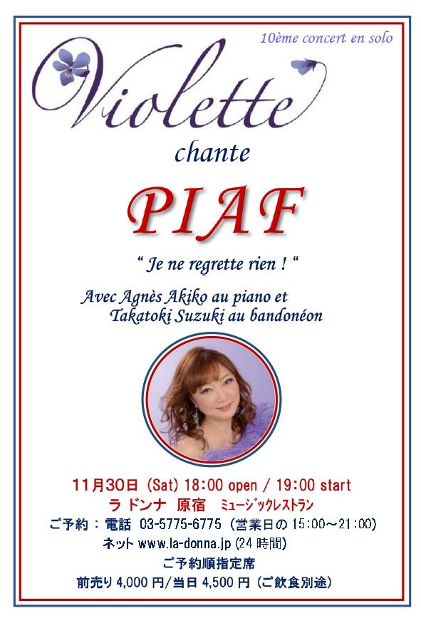 """Violette chante PIAF   Vol.10 <ピアフ特集> """"Je ne regrette rien !"""""""