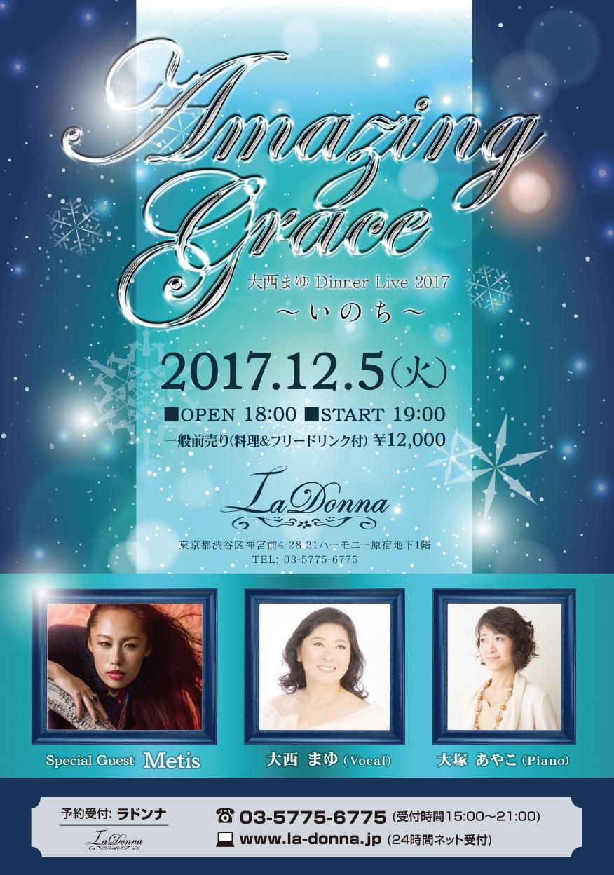 Amazing Grace  大西まゆ  Dinner Live 2017   ~ いのち ~