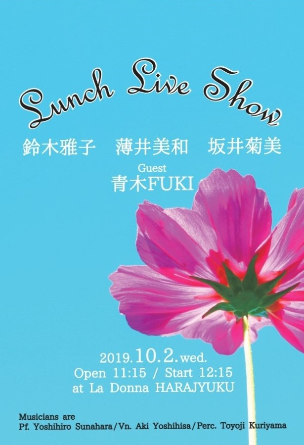 Lunch Live Show~ランチ ライブ ショウ~