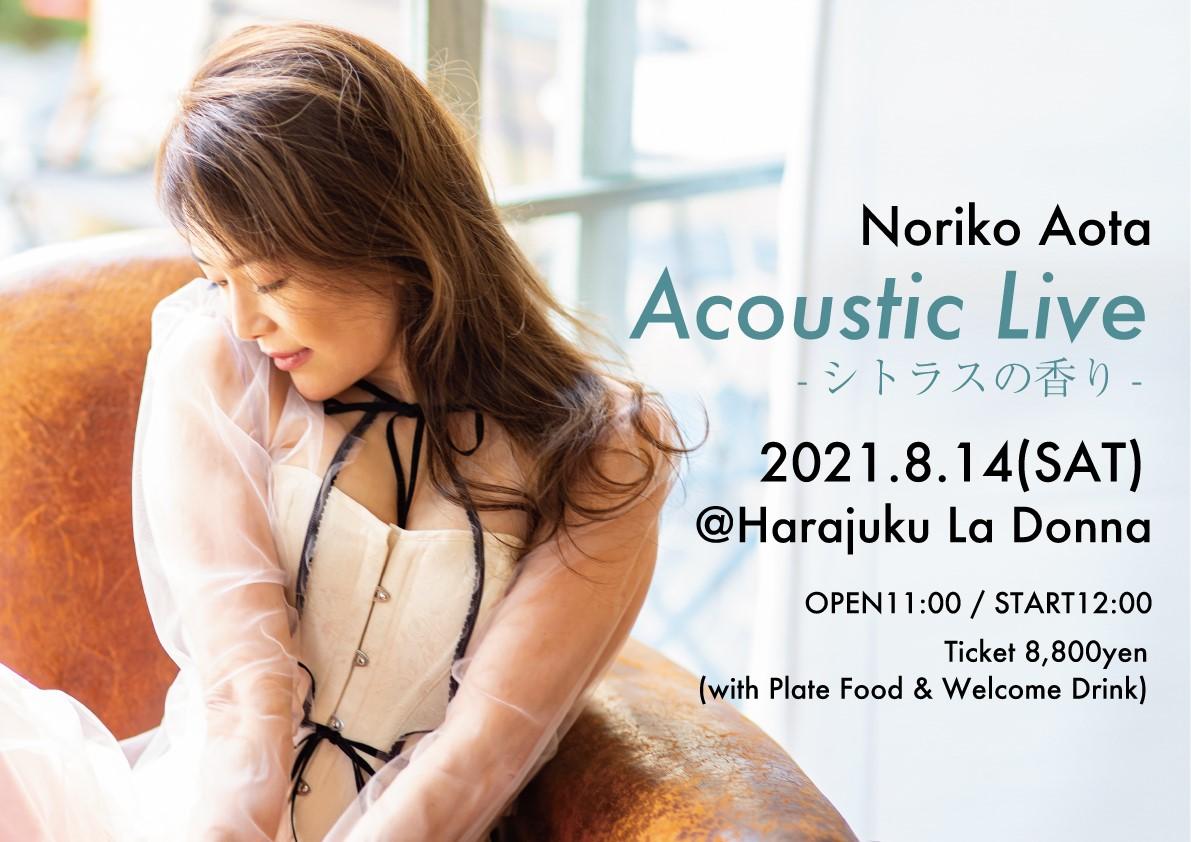 Noriko Aota Acoustic Live -シトラスの香り-