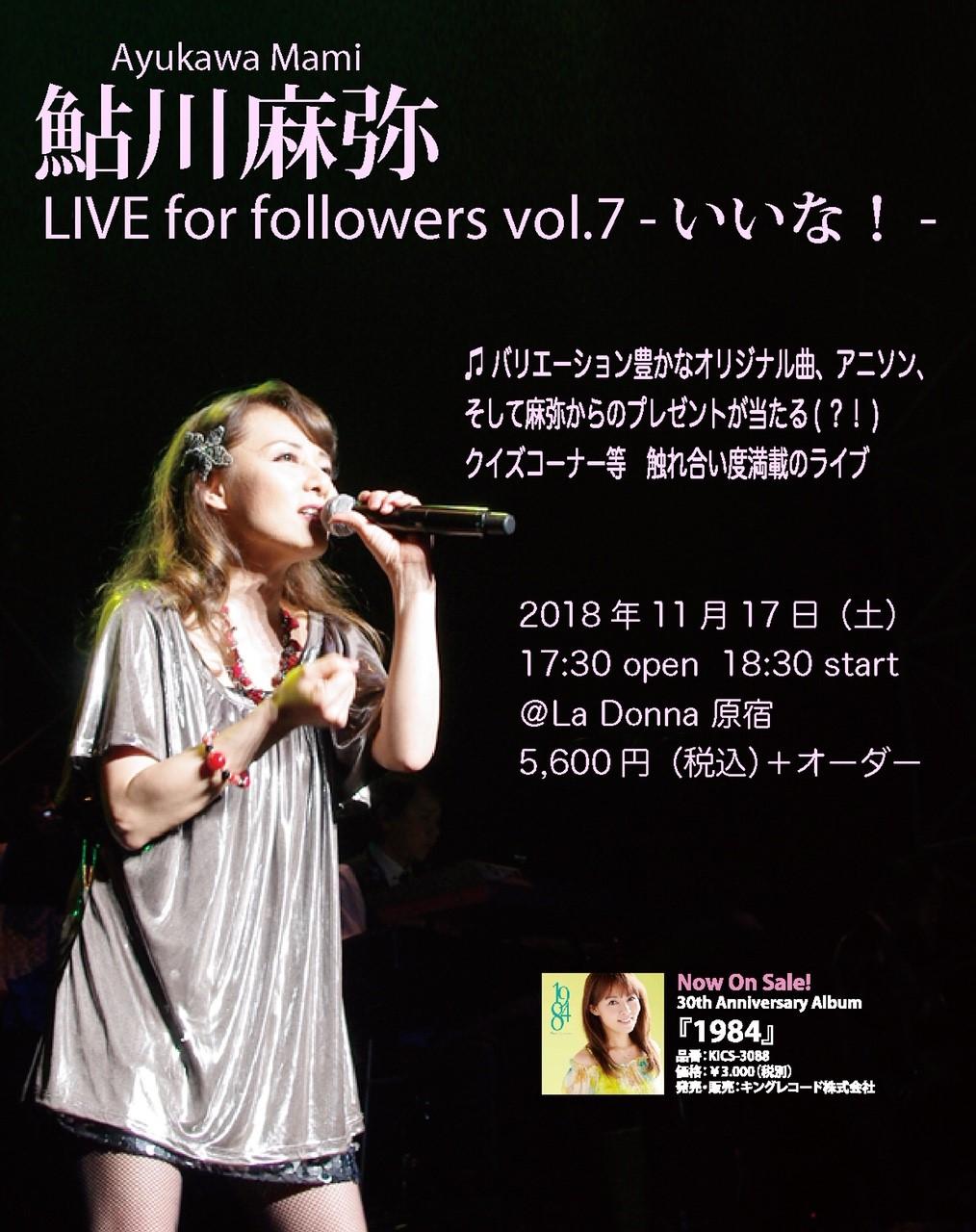 鮎川麻弥LIVE for followers vol.7