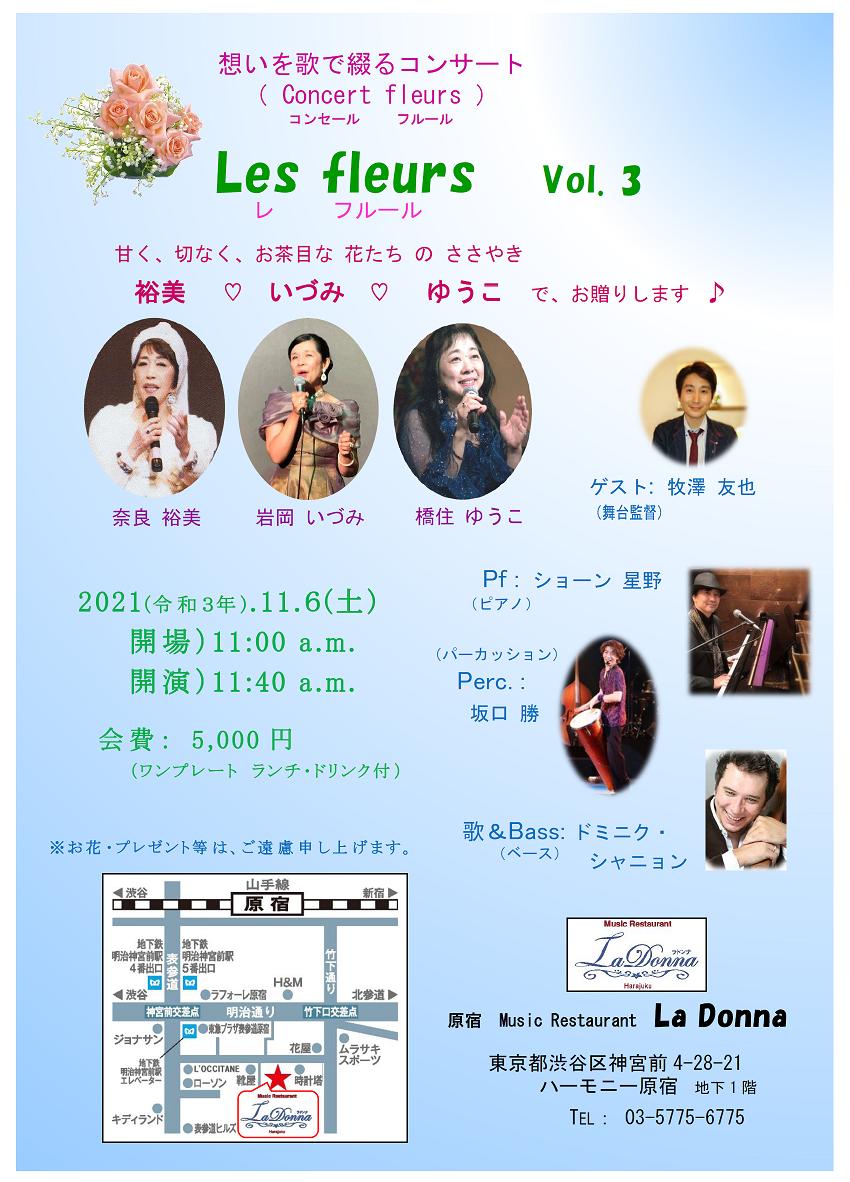思いを歌で綴るコンサート Les fleurs Vol.3
